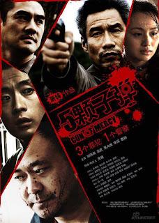 Gun Of Mercy - Wu Ke Zi Dan - 2008