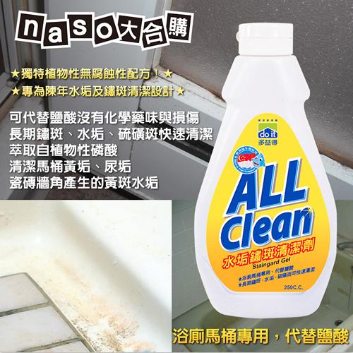 水垢鏽斑清潔劑250c.c
