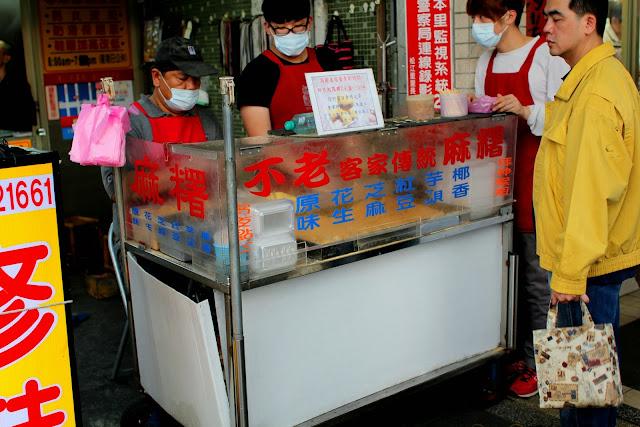 台北 美食 不老麻糬