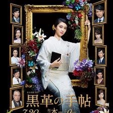 Poster Phim Quyển Sổ Da Màu Đen