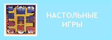 Игра-ходилка с фишками СССР