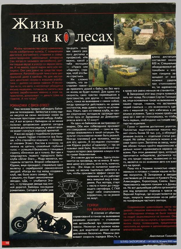 БЛИЦ-ЗАПОРОЖЬЕ. 28 марта 2005