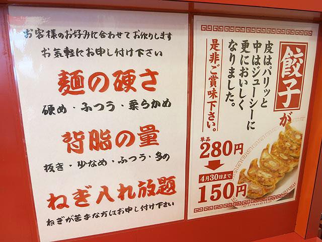 店内に貼られた麺の硬さ、背脂の量の案内