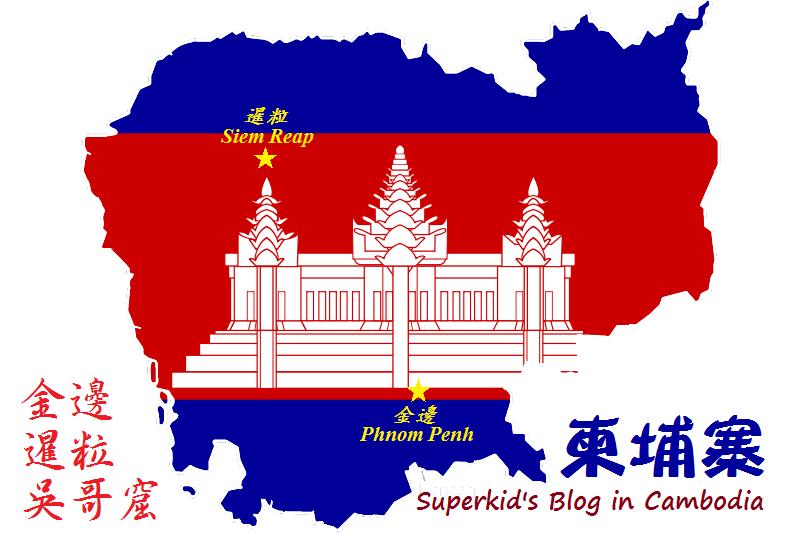 2012,Superkid在柬埔寨:柬埔寨暹粒與金邊地點示意地圖