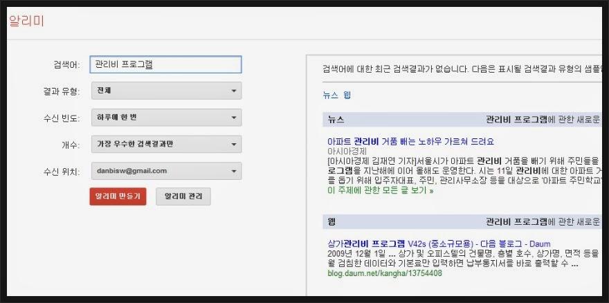 구글 알리미 세팅하는 방법의 화면