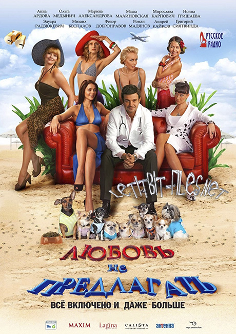 All inclusive, или Всё включено (2011) BluRay + BDRip + DVD9 + DVD5 + DVDRip
