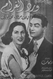 مشاهدة فيلم ورد الغرام