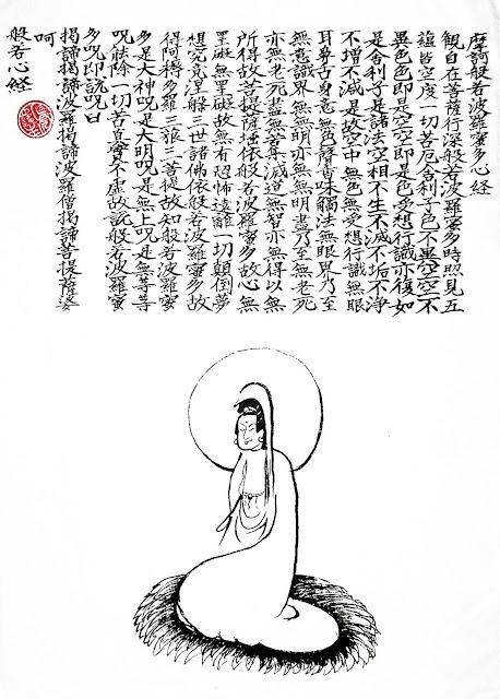 Sziv szutra - Hannya Shingyo - Kannon Bosatsu 1016