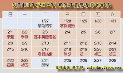 2015寒假 http://calendar.22ace.com/2014/12/2015-winter-holiday.html