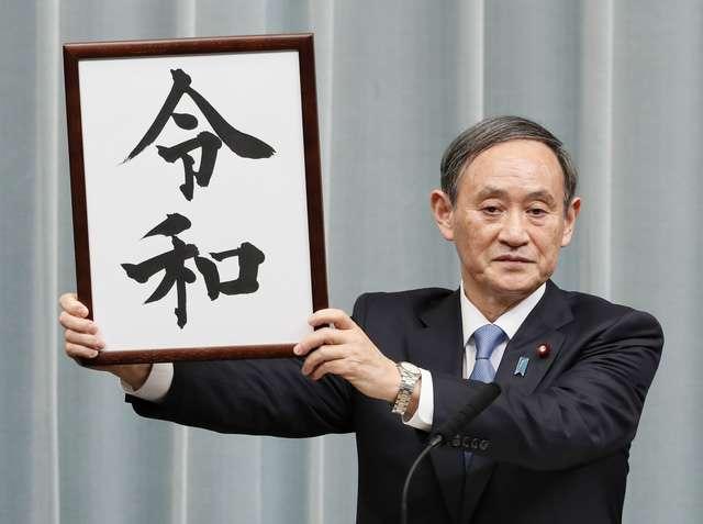 'Lệnh Hòa' là niên hiệu vương triều mới của Nhật Bản từ 1-5