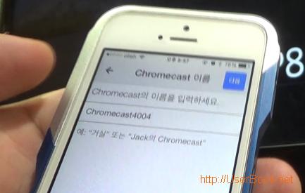 구글 크롬캐스트 이름을 설정하는 방법