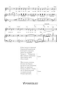 """Песенка Чебурашки из мультфильма """"Чебурашка"""" В. Шаинского: ноты"""