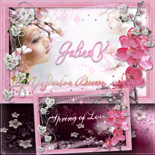 Многослойная рамка-исходник - Весна любви