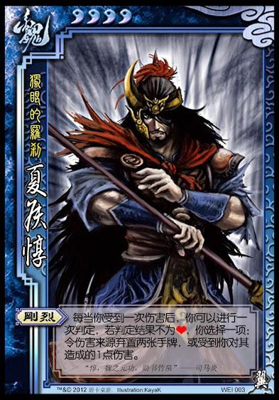 Xiahou Dun N