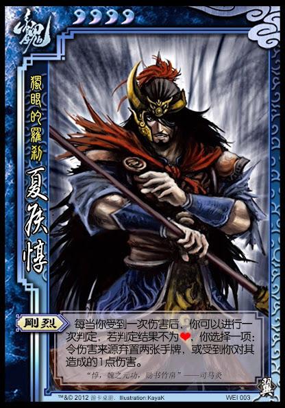 Xiahou Dun 4