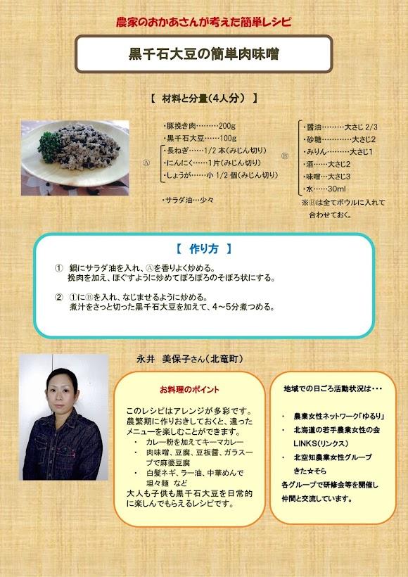 場外美保子さん 作・黒千石大豆の簡単肉味噌