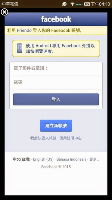 粉多任務App目前是錯誤的登入方式