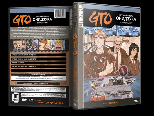 Крутой учитель Онидзука / Great Teacher Onizuka [01-43 из 43] (1999) BDRip 720p