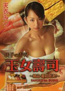 Sakiko No Sushi (2008) Watch Online