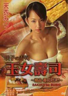 Sakiko No Sushi (2008) Watch Online