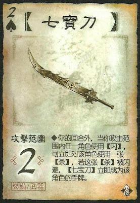 Seven Star Sword