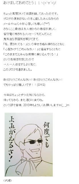 ゴットゥーザ様こと声優の後藤邑子さん「何度でも よみがえるさ!」ムスカの絵