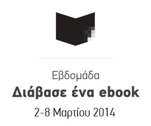 Διαβάστε ένα eBook