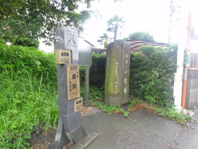 岩渕の一里塚跡 東海道五十三次