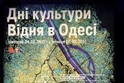Одесса. Часть 2