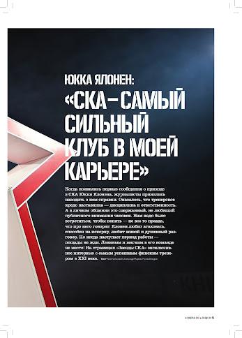 Сборная России по хоккею, СКА