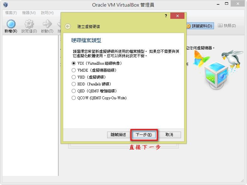 virtualbox010