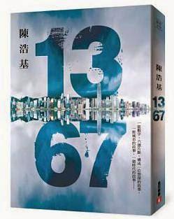 【2018書單30天】Day 26. 你很喜歡而且書名跟時間有關的書:13‧67