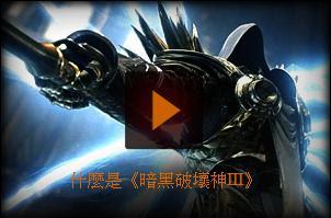 什麼是暗黑破壞神3