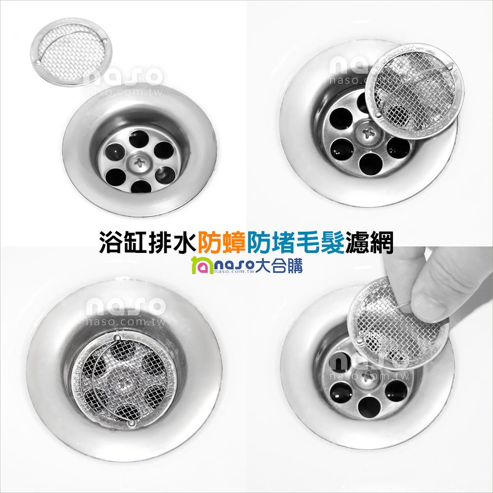 浴缸排水防蟑防堵毛髮濾網