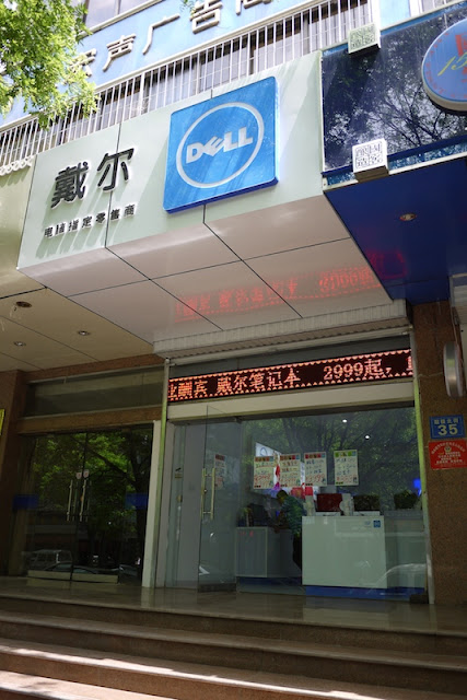 Dell computer store in Yinchuan, China
