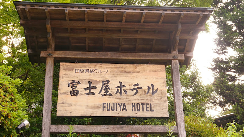 箱根 富士屋ホテル 写真