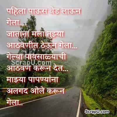 Pahali barsat aur uske sath aai teri - Rain pictures