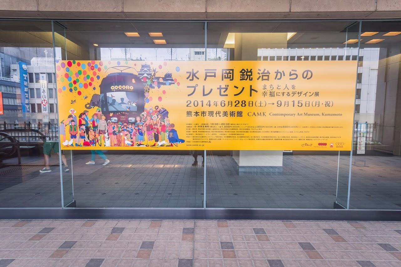 เที่ยวคิวชูด้วยตัวเอง : Takeo Onsen / Kumamoto Contemporary Art Museum