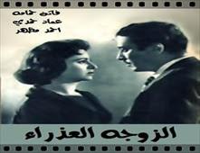 فيلم الزوجة العذراء