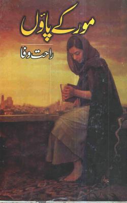 Maur Kay Paaon By Rahat Wafa