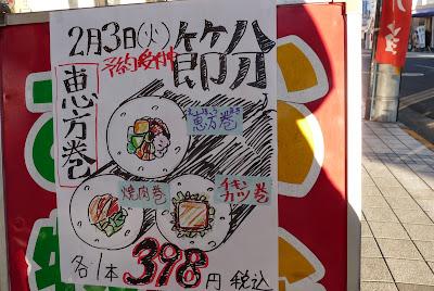 惣菜文香恵方巻き