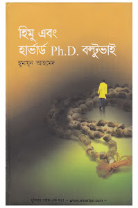 Himu Ebong Harvard Phd Boltu Bhai Humayun Ahmed