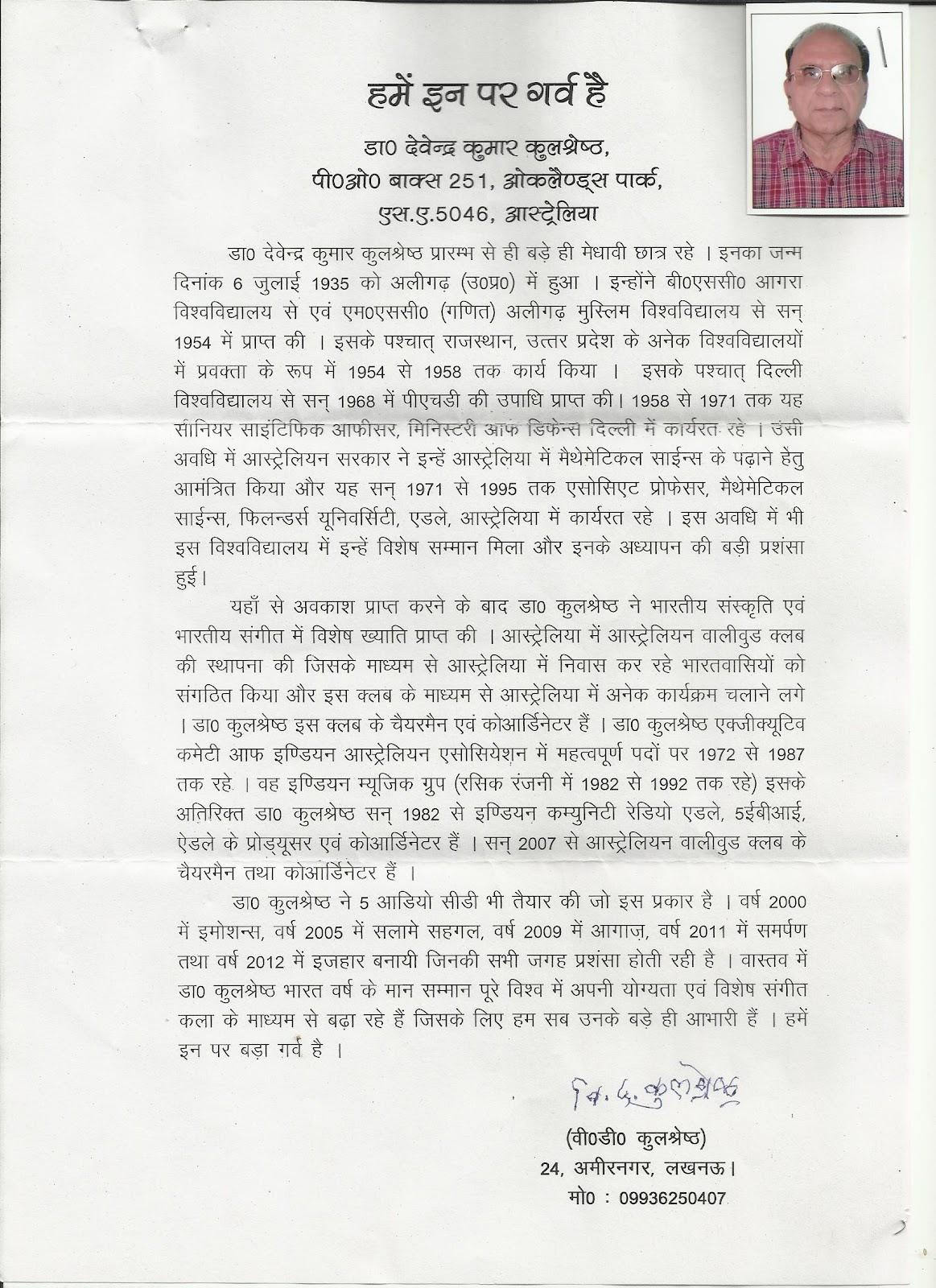 Devendra Kumar Kulshrestha