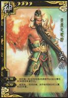 DG Guan Yu 4