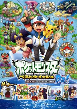 Pokemon Bửu Bối Thần Kì Season 17 - Dekorora Adventure