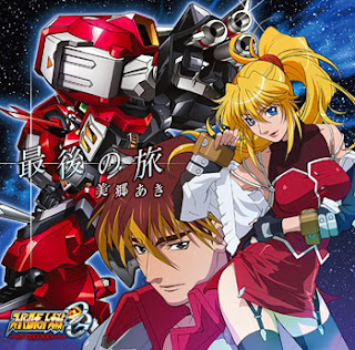 Super Robot Taisen OG The Inspector ED2 Single - Saigo no Tabi