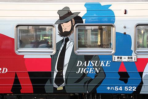 JR北海道 花咲線 キハ54 522 ルパン三世ラッピングトレイン 山側デザイン(次元)