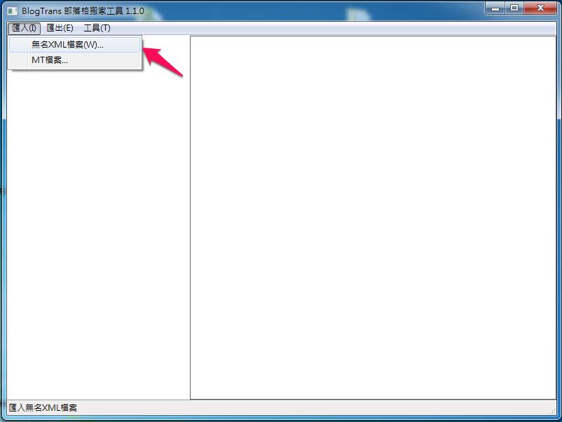 開啟BlogTrans後,選擇無名XML檔案。