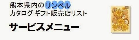 熊本県内のリンベルカタログギフト販売店情報・サービスメニューの画像