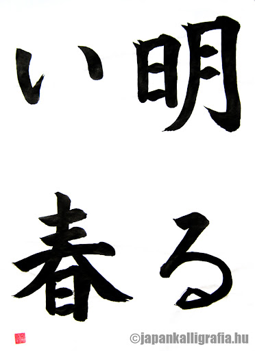akarui haru - ragyogó tavasz - japán kalligráfia